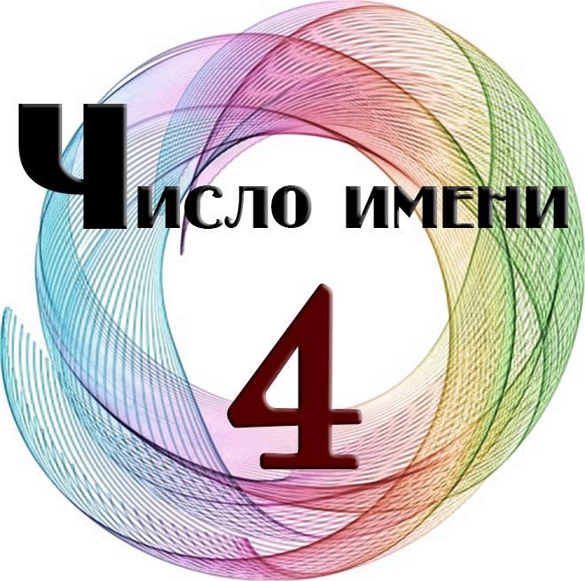 Число имени 4 (Нумерология): Что особенного в людях с числом 4