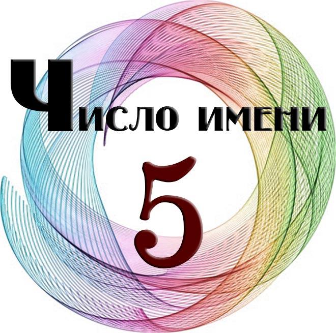 число имени 5