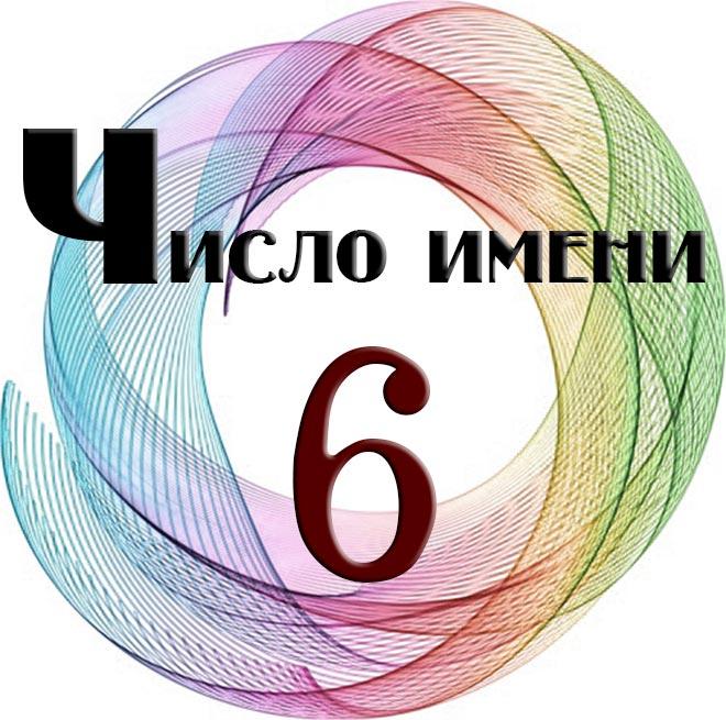 Число имени 6 (Нумерология): Что особенного в людях с числом 6