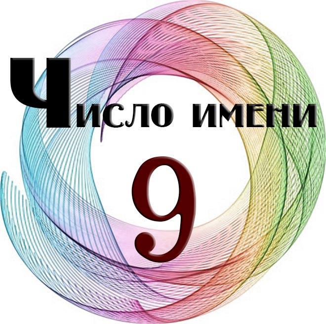 число имени 9